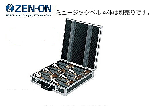 ゼンオン/全音 HC-12 ミュージックベルエクセレント専用ハードケース 12音用 HC-12, イチバチョウ:0e73c7f5 --- officewill.xsrv.jp