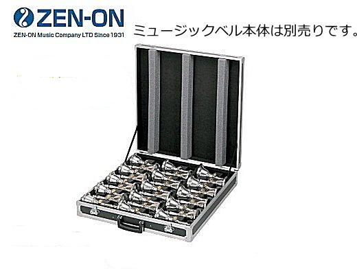ゼンオン/全音 ミュージックベルエクセレント専用ハードケース 27音用 HC-27
