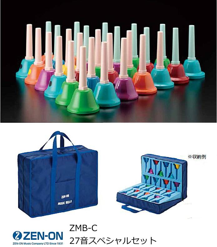 ゼンオン ミュージックベル レインボーカラー・スペシャルセット 27音 ソフトケース付き ZMB-C ハンドベル