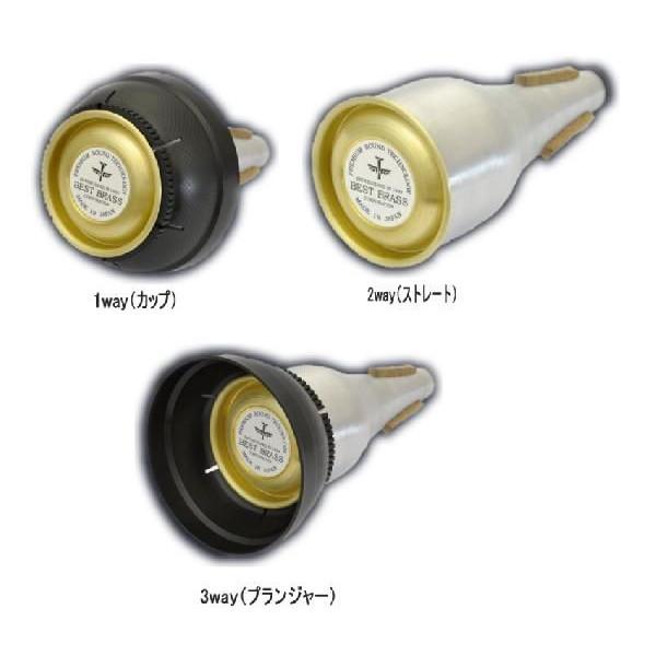 ベストブラス トランペット用 3-wayカップミュート サウンドトランスフォーマー