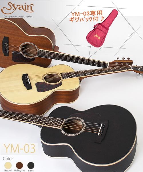 S.Yairi / YM-03 専用ギグバッグ付! Sヤイリ YM03 ミニギター