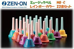 ゼンオン ミュージックベル レインボーカラー 23音セット MB-C ハンドベル