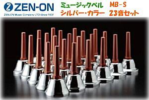 ゼンオン ミュージックベル シルバー 23音セット MB-S ハンドベル