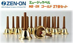 ゼンオン ミュージックベル ゴールド(真鍮製) 27音セット MB-GN ハンドベル