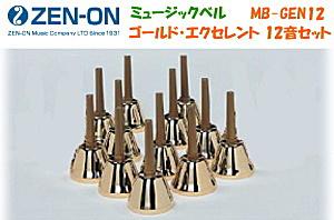 ゼンオン ミュージックベル ゴールド・エクセレント(真鍮製) 12音セット MB-GEN12 ハンドベル