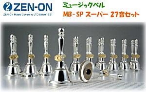 ゼンオン ミュージックベル スーパー 27音セット MB-SP ハンドベル