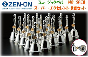 ゼンオン ミュージックベル スーパー・エクセレント 8音セット MB-SPE8 ハンドベル