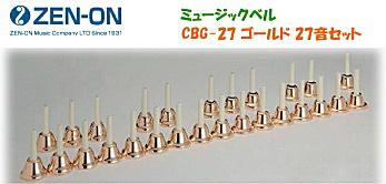 ゼンオン ミュージックベル ゴールド 27音セット CBG-27 ハンドベル