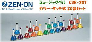 ゼンオン ミュージックベル カラータッチ式タイプ 20音セット CBR-20T ハンドベル