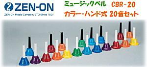ゼンオン ミュージックベル カラーハンド式タイプ 20音セット CBR-20 ハンドベル