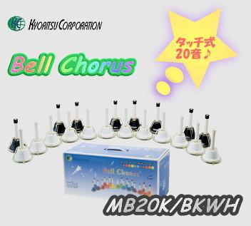 【ベルコーラス タッチ(プッシュ)式 20音 ブラック-ホワイト】 MB20K/BKWH ミュージックベル ハンドベル キョーリツ/KC