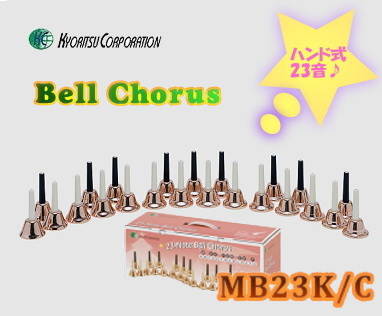【ベルコーラス ハンド式 23音 カッパー(銅)カラー】 MB23K/C ミュージックベル ハンドベル キョーリツ/KC