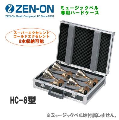 ゼンオン/全音 ミュージックベルエクセレント専用ハードケース 8音用 HC-8