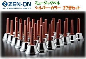 ゼンオン ミュージックベル シルバーカラー 27音スペシャルセット ソフトケース付き ZMB-S ハンドベル