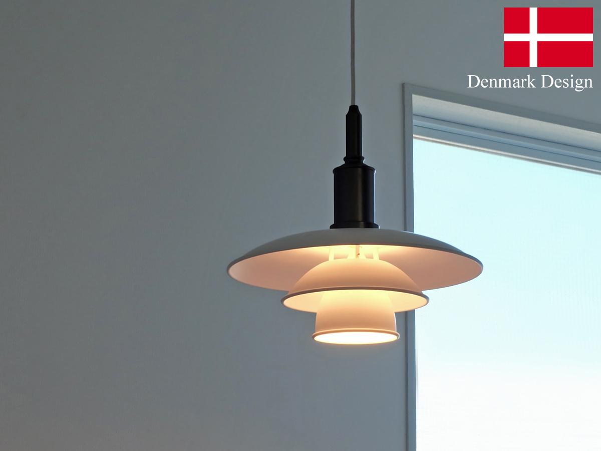PH3 1 2-3 ペンダントライト ホワイト 北欧デザイン ポールヘニングセン Poul Henningsen 特別セール品 ランプ デザイナーズ 天井照明 デスク 吊り下げ ラッピング無料 寝室 インテリア照明 リプロダクト 書斎