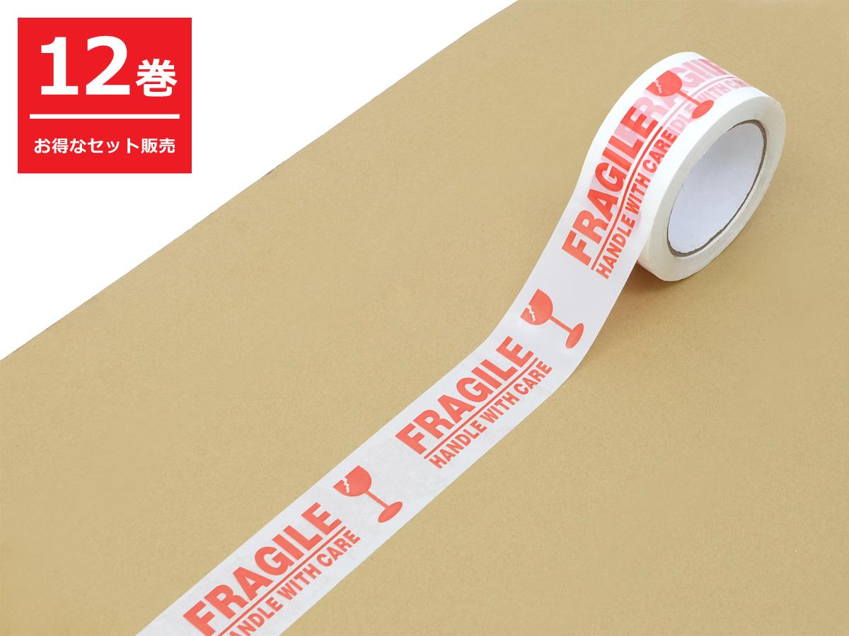 割物注意 梱包資材 ビニールテープ 取扱注意 ステッカー 英語 お得な12巻セット 梱包用OPPテープ FRAGILE 48mm×100m巻 割れ物注意 ガムテープ パッキングテープ テープ 国外 ケアマーク マスキングテープ 雑貨 荷造りテープ 引っ越し 海外発送 フラジール ケアシール 荷札テープ 希少 宅配便 フラジャイル アメリカ サインテープ 数量限定