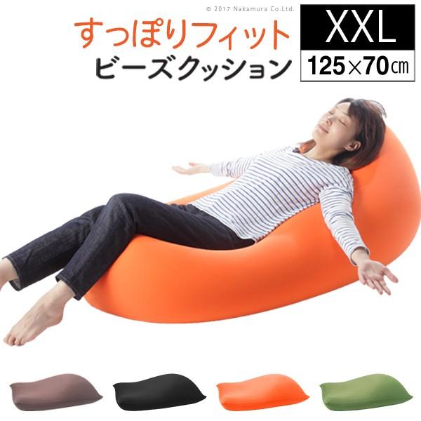 人をだめにするクッション ビーズクッション ビーズソファー 洗える カバー 日本製 国産 評価 こたつ 付与 座椅子 特大 ビーズ 〔ピグロ〕 ワイド リラックス 125x70cm ジャンボ XXLサイズ 大きい クッション 長方形