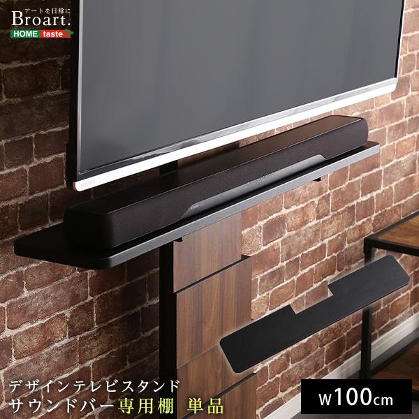 ショッピング 海外並行輸入正規品 デザインテレビスタンド 壁寄せテレビスタンド サウンドバー サウンドバー専用棚 幅100 部品 スチール製 パーツ BROART-ブラート- スピーカー用 シアターバー用 オーディオ用