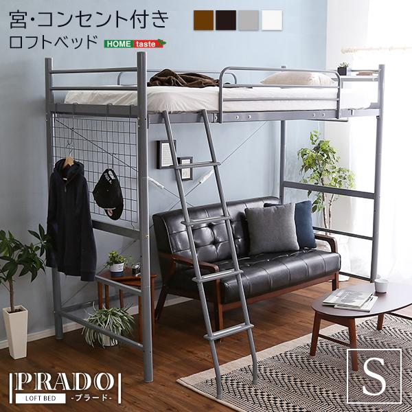 インテリア 寝具 収納 ベッド ロフトベッド パイプベッド 出荷 ハイタイプ ミドルタイプ 宮付き コンセント付き 割引 高さ調整 アレンジ 安心 便利 おしゃれ 自由 高さ180cm 安全 通気性 宮 機能的 PRADO-プラード-