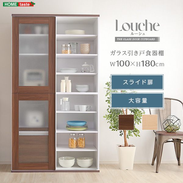 日本限定 インテリア 食器棚 スライド式 ガラス扉 キッチン収納 幅100cm 大容量 Louche-ルーシュ- 可動棚 贈呈 シンプル スタイリッシュ キッチンボード ガラス引戸食器棚