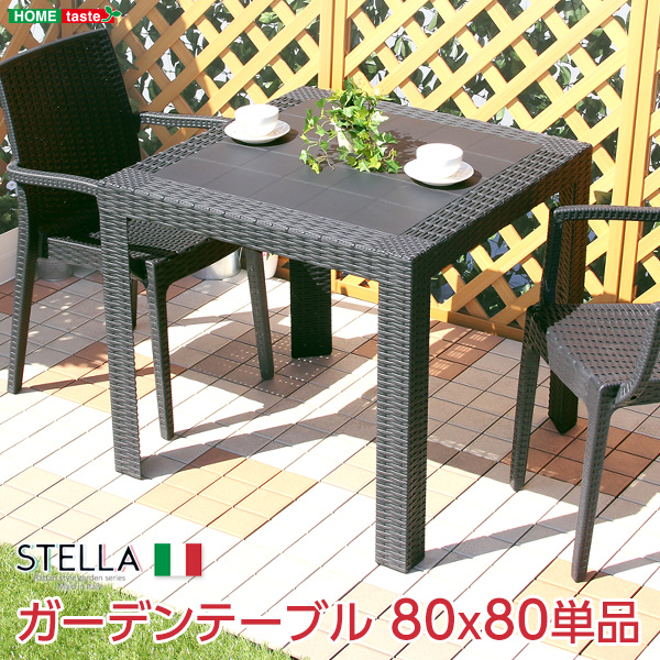 ステラ テーブル 80角 ブラック エクステリア 超目玉 庭 ガーデンテーブル ステラ-STELLA- SALE ガーデンファニチャー 80 ガーデン カフェ
