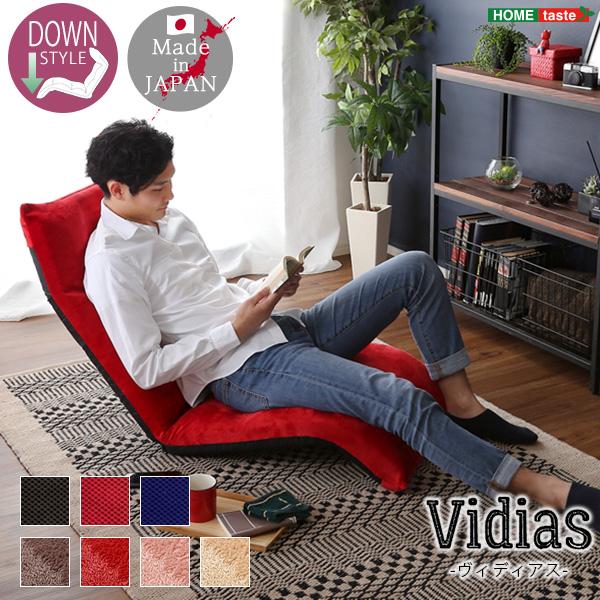 インテリア イス 座椅子 チェア リクライニング 起毛 メッシュ 日本製 折り畳み式 もこもこ 通販 激安 売店 ダウンスタイル ふわふわ 7カラー マルチリクライニング座椅子 ギアチェンジ Vidias-ヴィディアス
