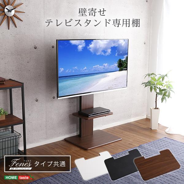 家具 流行 テレビスタンド TVスタンド 壁寄せテレビ台 おしゃれ スリム 専用棚 売れ筋ランキング ロー シンプル ハイ共通 壁寄せテレビスタンド 高さ調整