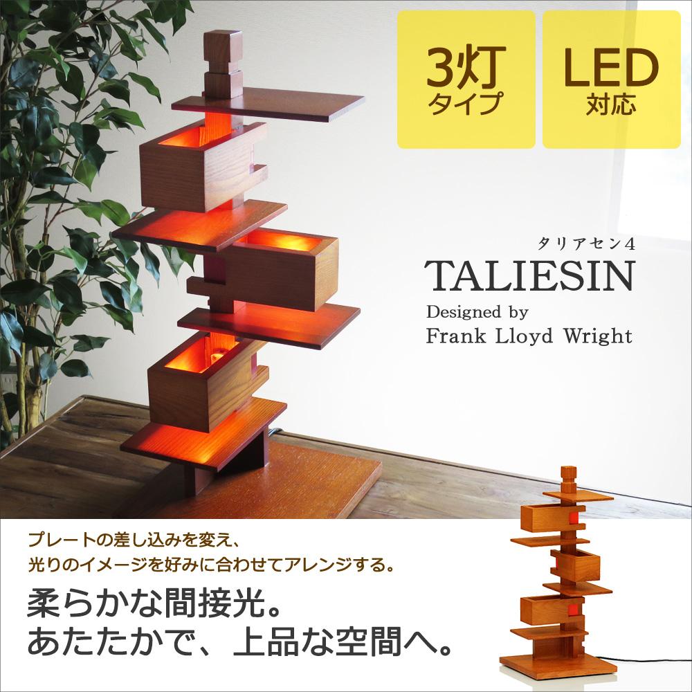 TALIESIN(タリアセン) 4 テーブルライト フランク・ロイド・ライト Frank Lloyd Wright デザイン ミッドセンチュリー リプロダクト 書斎 寝室 インテリア照 フロアライト フロアランプ フットランプ ランプ 間接照明 北欧 スタンドライト ダイニング