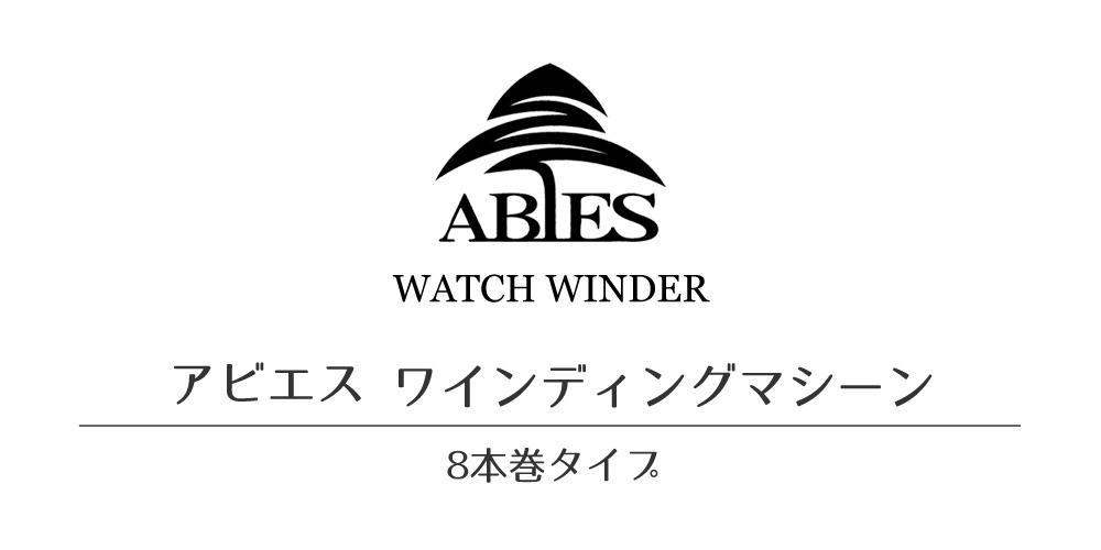 ワインディングマシーン 8本巻 カーボン調  Abies(アビエス) 8連 腕時計 ワインディングマシン 自動巻き ウォッチケース 2本 4本 時計 収納ケース メンズ レディース ケース 自動巻き機 時計ケース ギフト ディスプレイ プレゼント