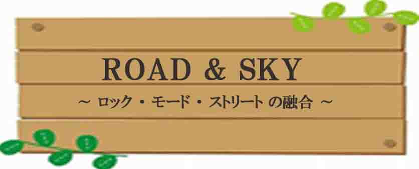 ROAD-AND-SKY:ロック・モード・ストリートの融合