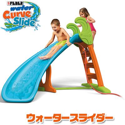 【送料無料】スペイン直輸入!FEBER ウォーター カーブ スライド ウォータースライダー スライダー すべり台 滑り台 庭 子供用 家庭用 水遊び 遊具 屋外 FEBER Water Curve Slide