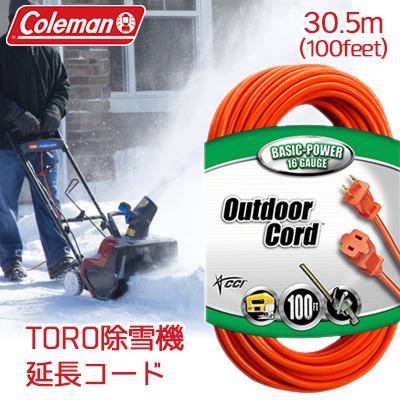 【在庫有り】Coleman コールマン 30.5m(100feet) TORO 電動パワーショベル(除雪機)の延長コード 電動雪かき機 電動除雪機 Coleman Cable 02309 16/3 Vinyl Outdoor Extension Cord, Orange, 100-Feet