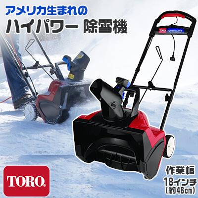 【在庫有り】【動画有り】除雪機 TORO 38381 電動パワー スノーブロワー 《18-Inch 15 Amp》電動除雪機 雪かき機 小型除雪機 家庭用 超軽量 電動 道具 Toro 38381 18-Inch 15 Amp Electric 1800 Power Curve Snow Blower