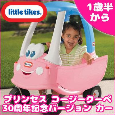 【在庫有り】【送料無料】Little Tikes リトルタイクス プリンセス コージークーペ 30周年記念バージョン カー 足けり乗用玩具 足けり おもちゃ キックカー 手押し車 足蹴り乗用玩具 1歳 誕生日 お祝い