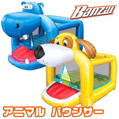 【在庫有り】【大型遊具】バンザイ アニマル バウンサー 子供用 家庭用 トランポリン 犬 カバ エアー遊具 ジャンプ おもちゃ 庭 屋外 室外 13966 96565 Banzai Bouncer