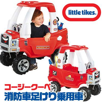 【在庫有り】リトルタイクス コージー ファイヤー トラック 足けり 乗用車 消防車 おもちゃ 室内 室外 屋外 屋内 部屋 庭 公園 Little Tikes Cozy Fire Truck