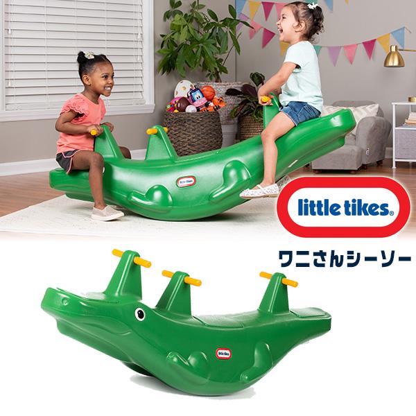 【在庫有り】【Little Tikes】リトルタイクス クラシック アリゲーター ティータートッター シーソー 遊具 家庭用 子供用 ワニ お外遊び お部屋遊び Little Tikes Classic Alligator Teeter Totter