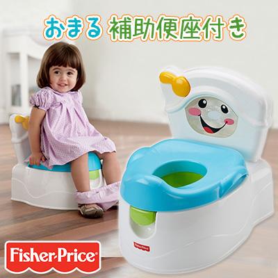 【在庫有り】【無料ギフト包装対応】フィッシャープライス ラーン-トゥ-フラッシュ おまる 補助便座付き メロディ 音楽が流れる! トイレトレーニング 補助便座 男の子 女の子 オマル X7306 Fisher-Price Learn-to-Flush Potty