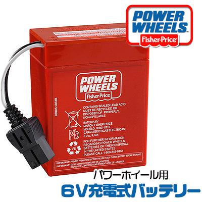 フィッシャープライス 6V パワーホイール用 充電式バッテリー バッテリー スペア 予備 乗り物 乗用玩具 乗物玩具 電動乗物玩具