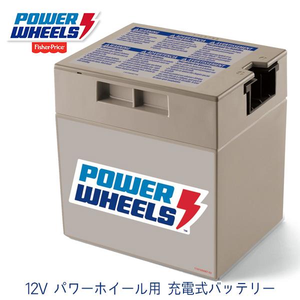 【在庫有り】【送料無料】フィッシャープライス 12V パワーホイール用 充電式バッテリー バッテリー 電動 乗用 スペア 予備 乗用玩具 乗物玩具 電動乗物玩具 Fisher-Price Power Wheels 12-Volt Rechargeable Battery