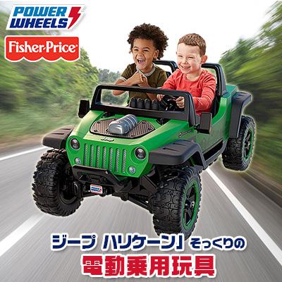 【在庫有り】【大型商品】フィッシャープライス パワーホイール ジープ ハリケーン エクストリーム 電動 乗り物 乗物玩具 電動自動車 電動乗用カー 電動カー 子供用 バッテリーカー 玩具 おもちゃ 車 Jeep Fisher-Price Power Wheels Jeep Hurricane Extreme