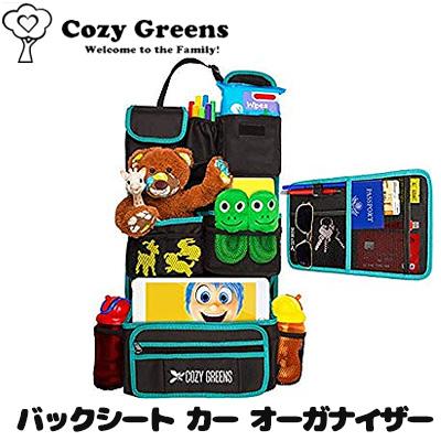 【在庫有り】Cozy Greens バックシート カー オーガナイザー カーシートポケット シートバックポケット バックシートポケット 子供 ママ ベビー キッズ 車 収納 車内収納 グッズ カー用品 カーアクセサリー