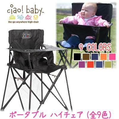 【在庫有り】ciao! Baby ポータブル ハイチェア 全9色 幼児用 赤ちゃん カップホルダー キャリーバッグ シートベルト ベビーチェア テーブルチェア 折りたたみ 椅子 イス テーブル アウトドア キャンプ ピクニック Portable High Chair