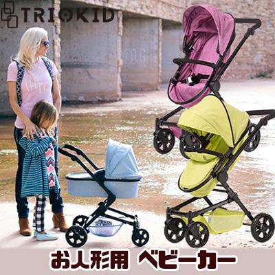 【在庫有り】【送料無料】Triokid 2 in 1 デラックス ベビードール ストローラー スポーツライン お人形用 子供ドール用 本格的ベビーカー ベビーカー おままごと 女の子 おもちゃ 子供家具 おでかけ ごっこ遊び Triokid 2 in 1 Deluxe Baby Doll Stroller Sportline