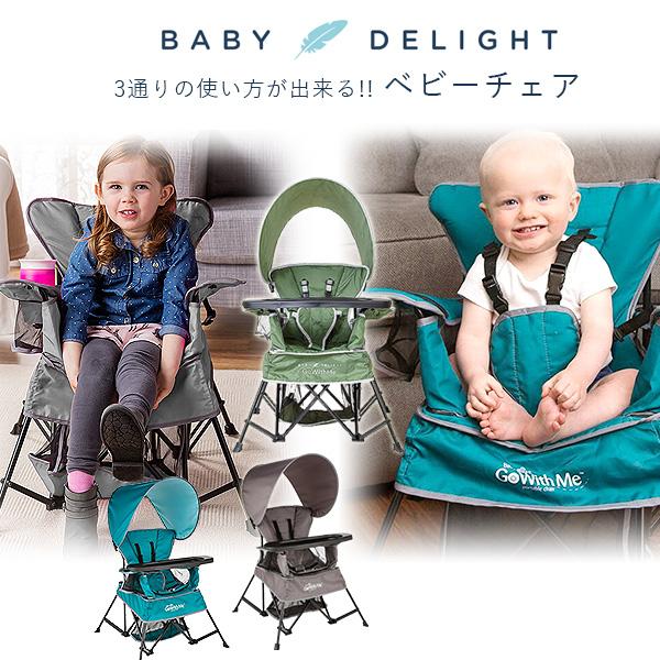 【在庫有り】ベビーデライト Go With Me チェア ベビー チェア イス 食事 お出かけチェアー おやつ プレイタイム 簡単 軽量 持ち運び コンパクト 部屋 ビーチ アウトドア 旅行 収納 グレー ピンク ティール BD5030 BD5040 BD5050 Baby Delight Go With Me Chair