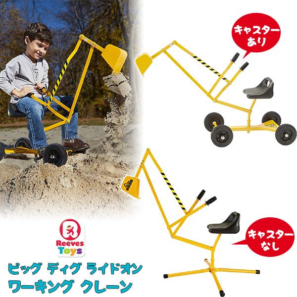 Reeves Toys ビッグ ディグ ライドオン ワーキング クレーン ショベルカー ユンボ 男の子 操縦 砂遊び 砂場 庭 屋外 外遊び 道具 子供用 キッズ 遊具 BD100 Reeves Toys Big Dig Ride-On Working Crane