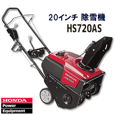 【在庫有り】除雪機 ホンダ HS720AS 20インチ シングルステージ ガス スノーブロワ GC190エンジン 排気量190cc 除雪機 雪かき機 小型除雪機 家庭用 超軽量 パワフル 簡単除雪機 低燃費 エンジン式 Honda HS720AS 20 in.