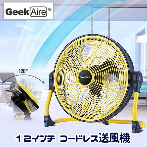 【お買い物マラソン】【Geek Aire】Geek Aire 12インチ ファン サーキュレーター 扇風機 LEDディスプレイ 送風機 充電式 IPX4防水 屋外扇風機 冷房 湿気取り 部屋干し 工場 会社 キッチン アウトドア キャンプ 置き型 風呂場 パワフル Geek Aire Fan, 12 Inch
