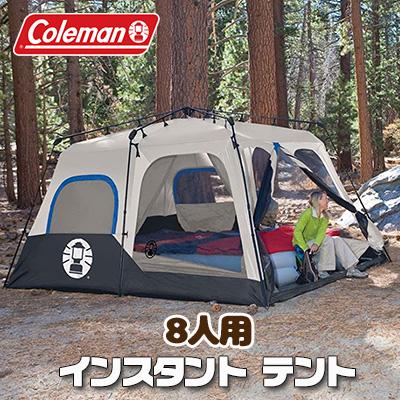 コールマン インスタント テント 8人用 インスタントテント おしゃれ テント 約L427cm×W305cm×H201cm アウトドア 大型 ファミリー キャンプ Coleman 8-Person Instant Tent