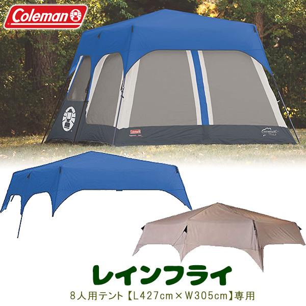 【Coleman】コールマン 8人用 インスタントテント専用 レインフライ アウトドア レインフライ インスタントテント 雨よけ 風よけ キャンプ Coleman 8-Person Instant Tent Rainfly Accessory